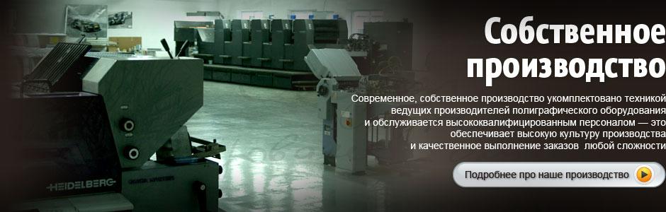 Современное, собственное производство укомплектовано  техникой ведущих производителей полиграфического оборудования и  обслуживается  высококвалифицированным персоналом. Это обеспечивает высокую культуру производства и качественное выполнение заказов  любой сложности.