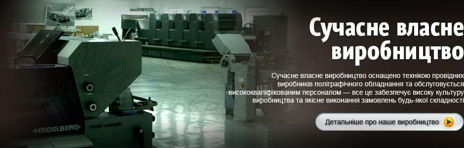 Сучасне власне виробництво оснащено технікою провідних виробників поліграфічного обладнання та обслуговується висококваліфікованим персоналом. Все це забезпечує високу культуру виробництва та якісне виконання замовлень будь-якої складності.